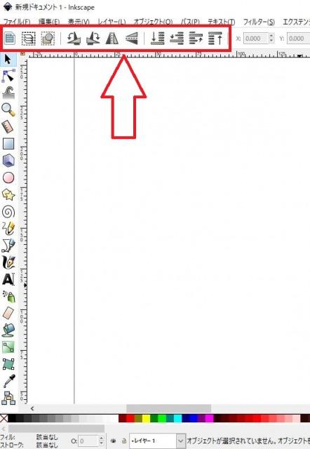 inkscapeのコマンドバー