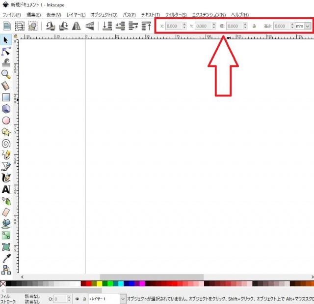 inkscapeのツールコントロールバー