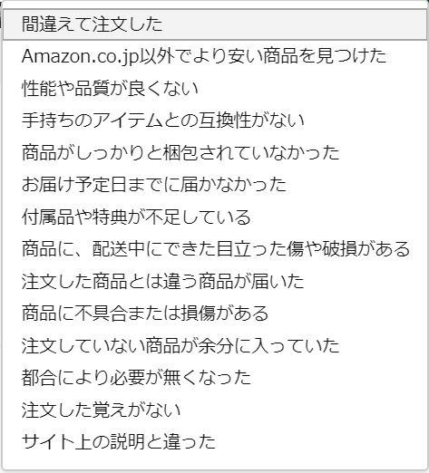 Amazon商品の返品理由一覧