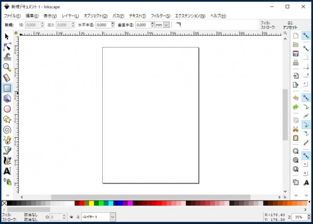 inkscape(インクスケープ)を起動したときにある真ん中の四角は何?