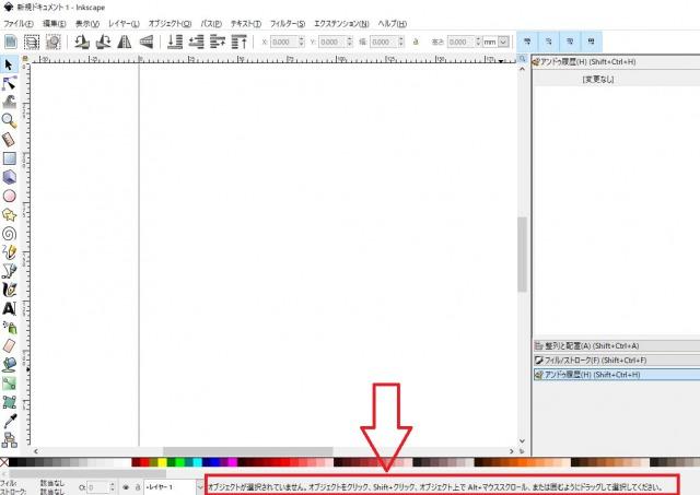 inkscapeのステータスバー