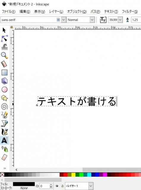 inkscapeでテキストを書く