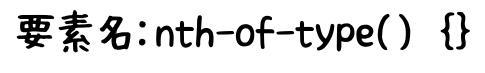 :nth-of-type() 擬似クラスについて