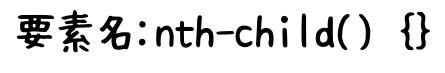 :nth-child() 擬似クラスについて