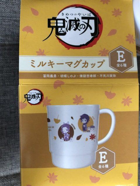 鬼滅の刃Eセットマグカップ