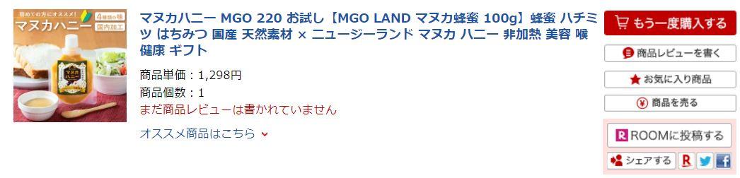 マヌカハニー MGO 220 お試し
