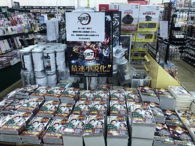 ツタヤで鬼滅の刃最終23巻と外伝がたくさん売っていた
