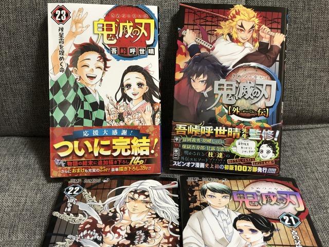 鬼滅の刃の21巻から最終23巻と外伝コミックスを買った