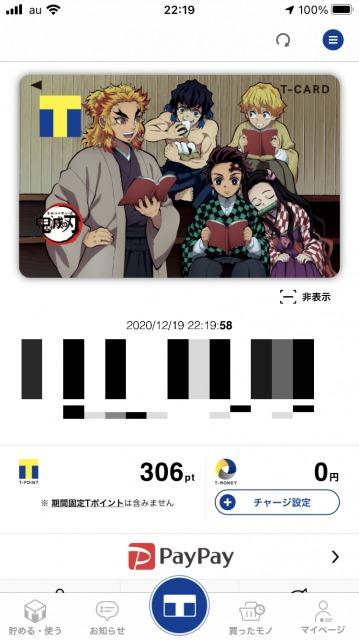 モバイルTカードアプリ