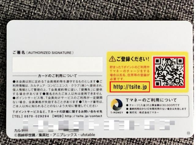 Tカード裏面からモバイルTカードへ登録作業をする