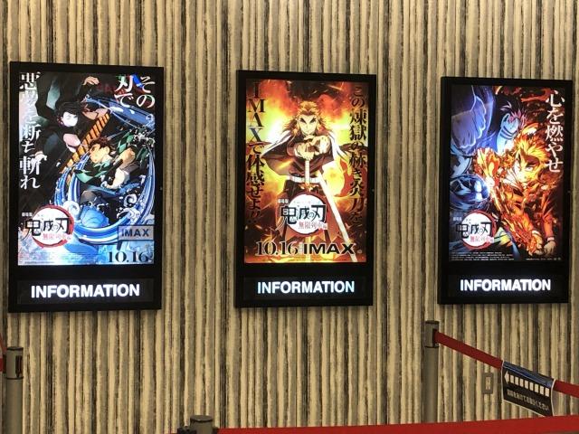 初めてのIMAXで映画『鬼滅の刃』の5回目を観てきた感想のまとめ
