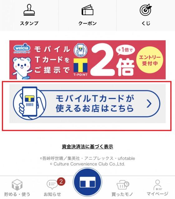 モバイルTカードが使えるお店を確認する