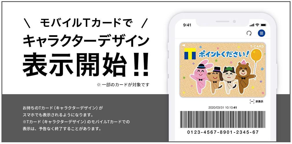 モバイルTカードで表示されるデザインについて