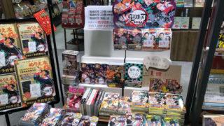 【コミック全巻揃えたい!】鬼滅の刃がどこも売り切れ…【残り18巻、19巻、20巻を探してみた結果】