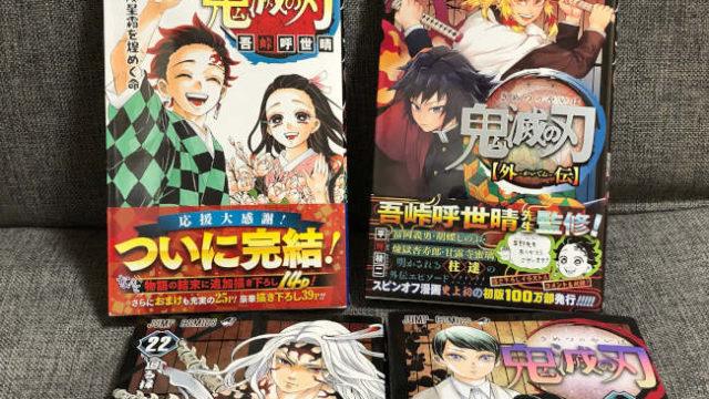ツタヤで『鬼滅の刃』最終23巻と外伝コミックスを買った!!!