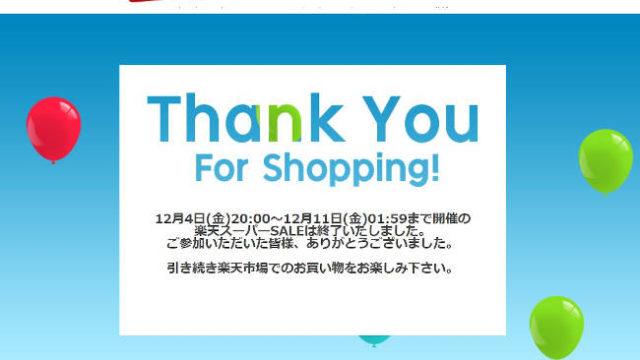 初めて楽天スーパーセールでお得に買い物をしてみた!【攻略法まとめ】