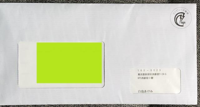 届いた怪しい封筒