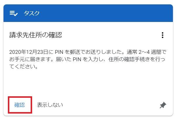 Google AdSenseのホーム画面にあるタスク項目の「確認」を選択