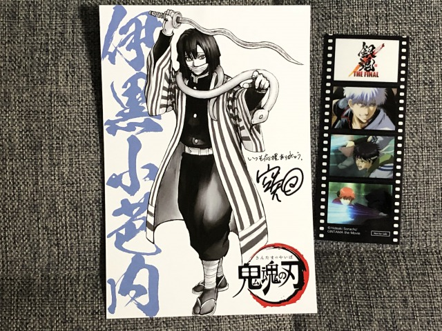入場者特典の鬼魂の刃「伊黒」イラストカード&フィルム風シール