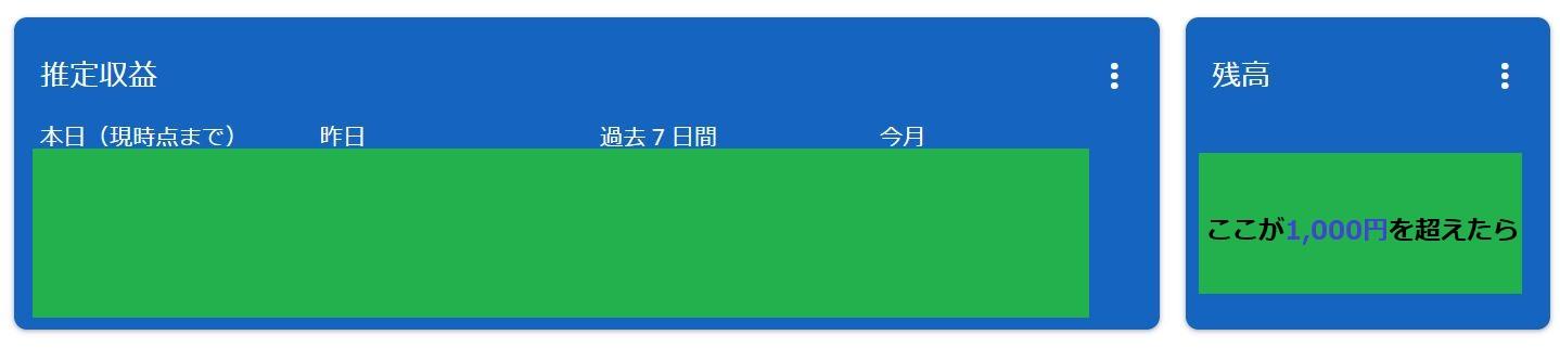 Google AdSenseの残高が「1,000円」になったら