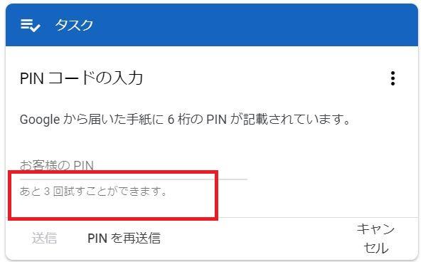 PIN番号を入力する