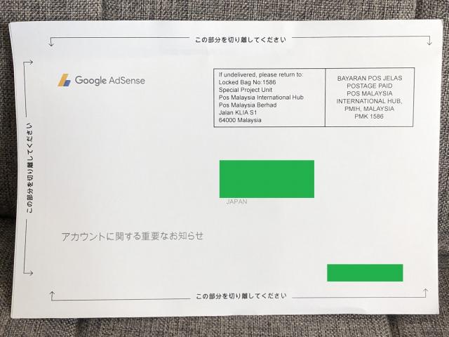 Google AdSenseを収益化させるハガキが届いた
