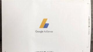 【Google AdSenseを収益化する準備】アドセンスから「個人識別番号(PINコード)」のハガキが届いたので住所確認してみた