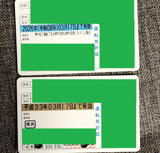免許証の色がゴールドからブルーへ