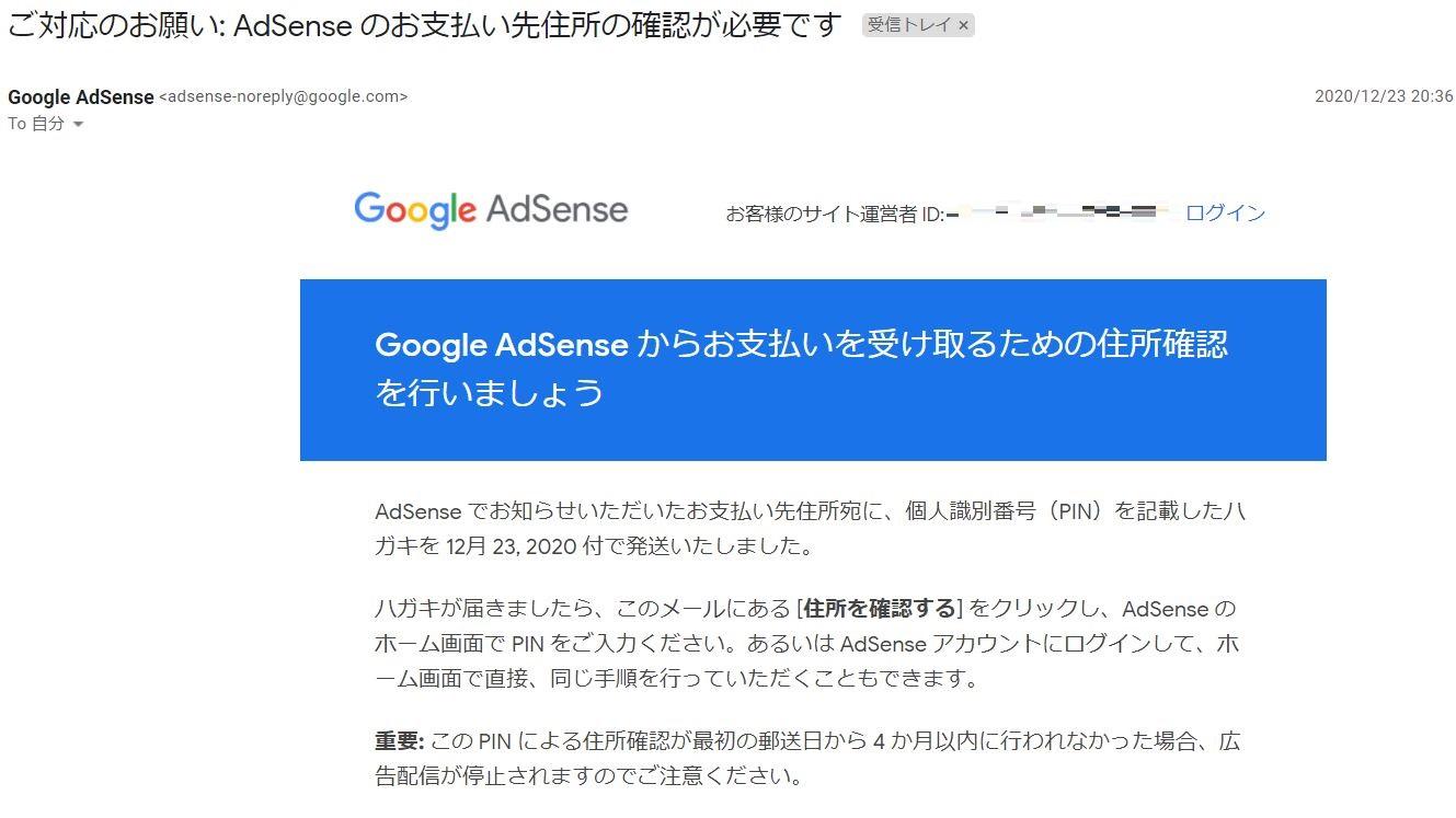 AdSense のお支払い先住所の確認が必要メール