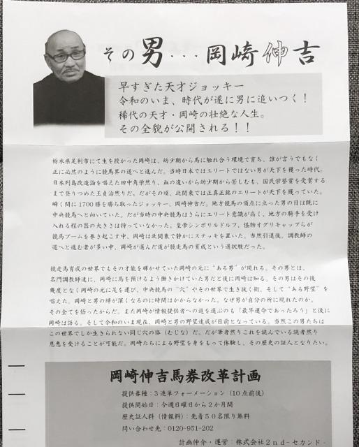 岡崎伸吉について