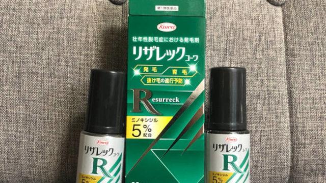 【体験談】AGA(ハゲ)治療を塗り薬「リザレック」で1年つづけてみた結果