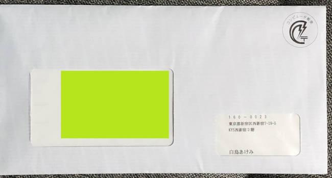 【詐欺会社?!】家に怪しい封筒が届いたので中身を調べてみると・・・【株式会社セカンド(株式会社2nd)】