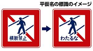 横断禁止の標識が「わたるな」に変わる