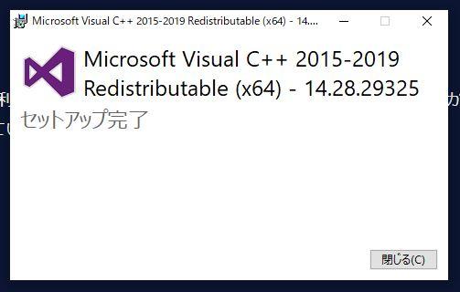 VisualC++セットアップ完了
