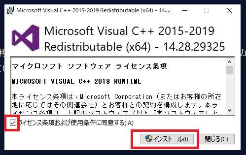 VisualC++で規約に同意してインストールする
