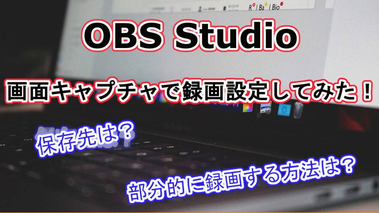 OBS Studioの画面キャプチャで録画設定してみた!【保存先や部分的に録画する方法も紹介】