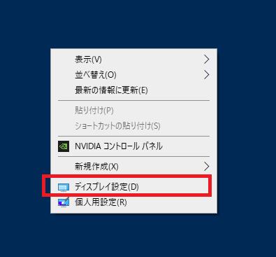 デスクトップ画面を右クリックして「ディスプレイ設定」を選択