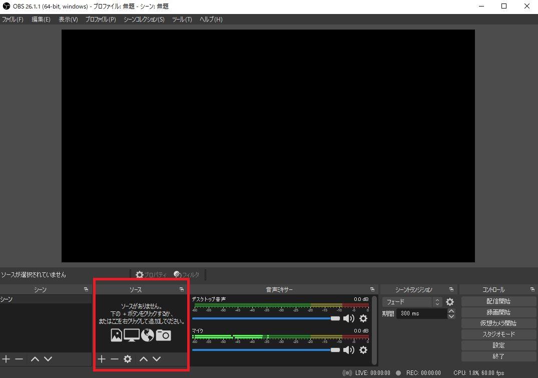OBSの録画範囲は「ソース」から設定できる