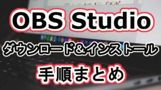 【わかりやすく】OBS Studioで画面録画したい!「ダウンロード&インストール」のやり方まとめ