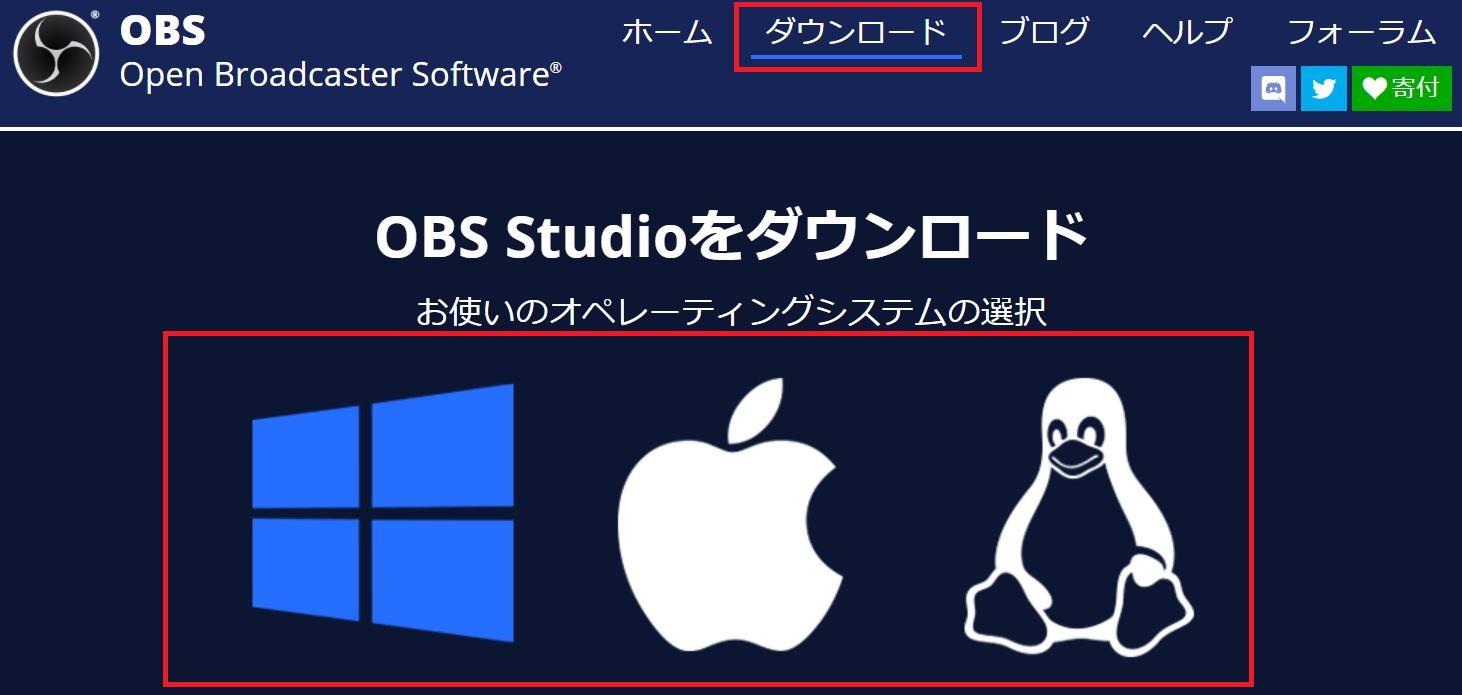 obsダウンロードするOSを選択