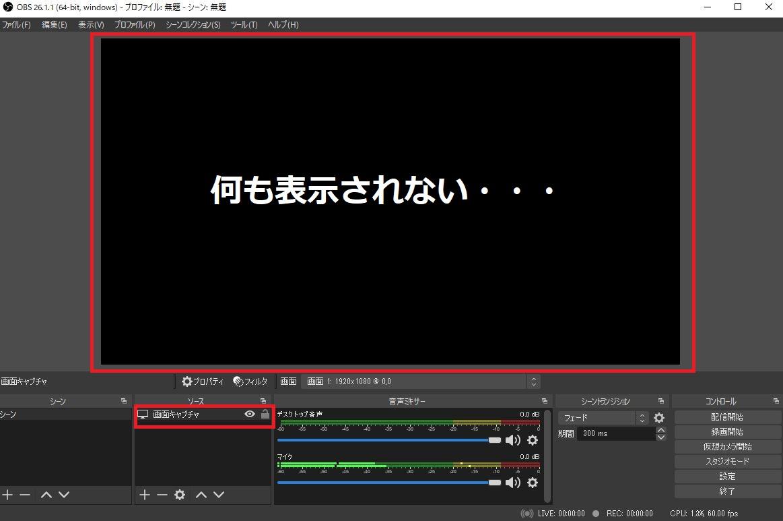 OBS画面キャプチャに録画画面が表示されない