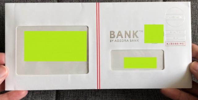 あおぞら銀行bank支店からの郵便物