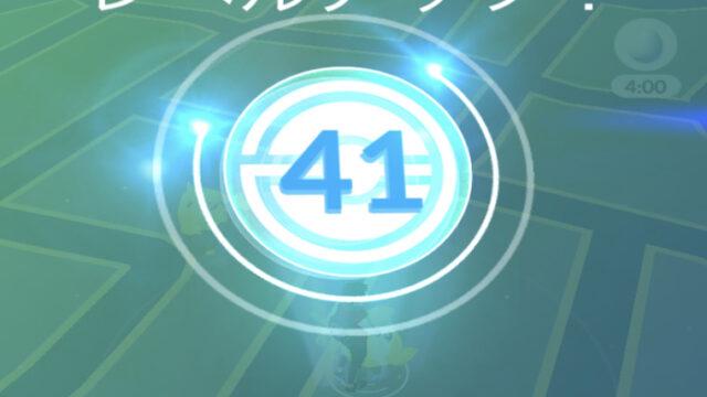 【ポケモンGO】トレーナーレベル41になったので上げた方法を紹介!【報酬は?】