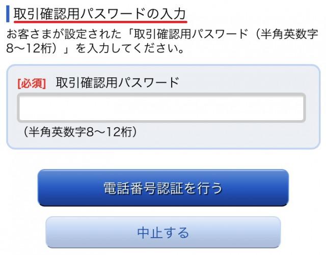 取引確認用パスワードを入力して「電話番号認証を行うを選択」