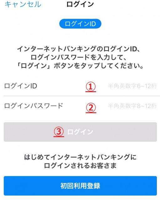 ログインIDとパスワードを入力してログインを選択