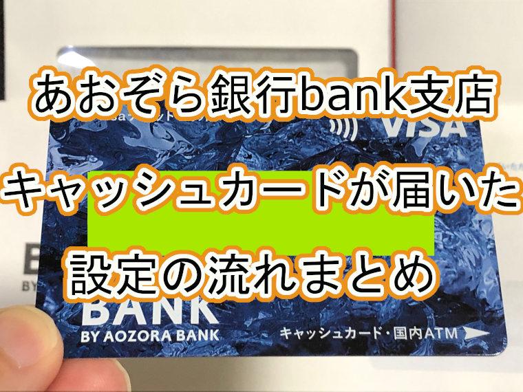 あおぞら銀行bank支店のキャッシュカードが届いたので登録設定の流れを紹介