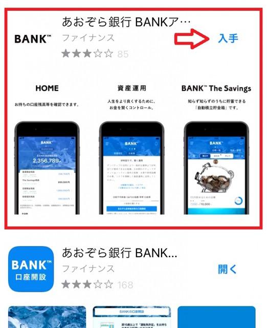 あおぞら銀行bankアプリをダウンロード