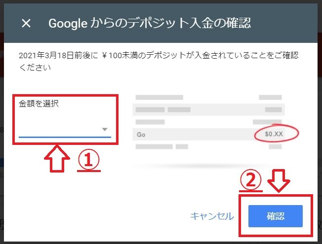 Googleから入金された金額を入力して確認を選択