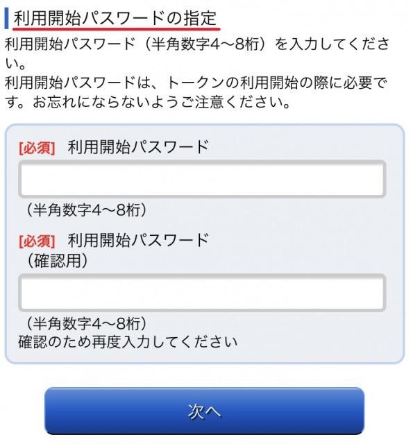 利用開始パスワードを入力後次へを選択