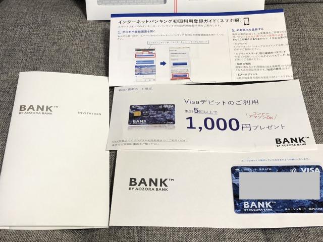 あおぞら銀行から届いた郵便物の中身